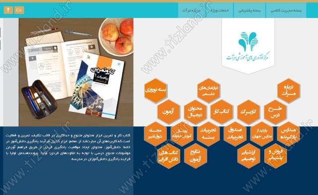 سایت-مرکز-نوآوری-های-آموزشی-مرآت-58